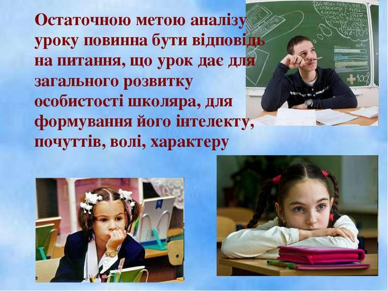 Остаточною метою аналізу уроку повинна бути відповідь на питання, що урок дає...