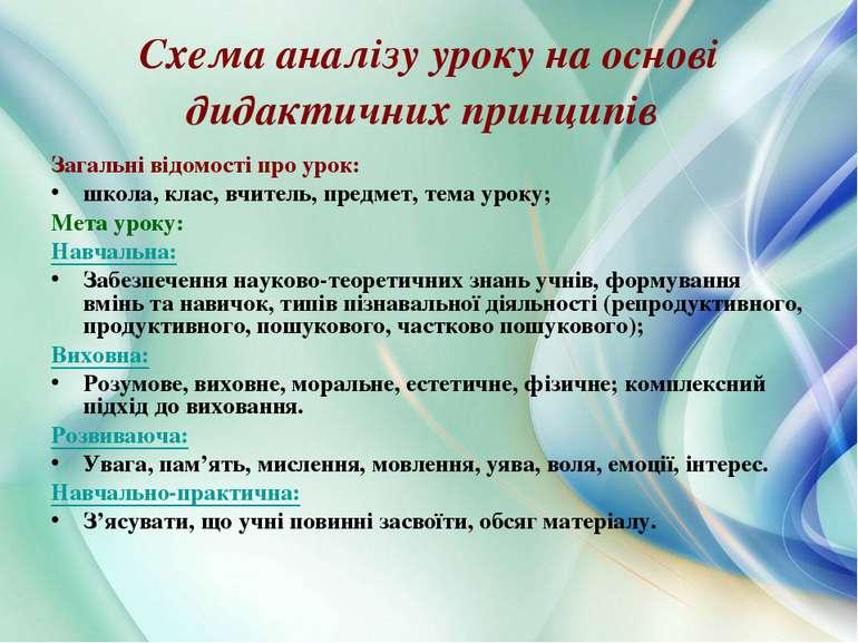 Схема аналізу уроку на основі дидактичних принципів Загальні відомості про ур...