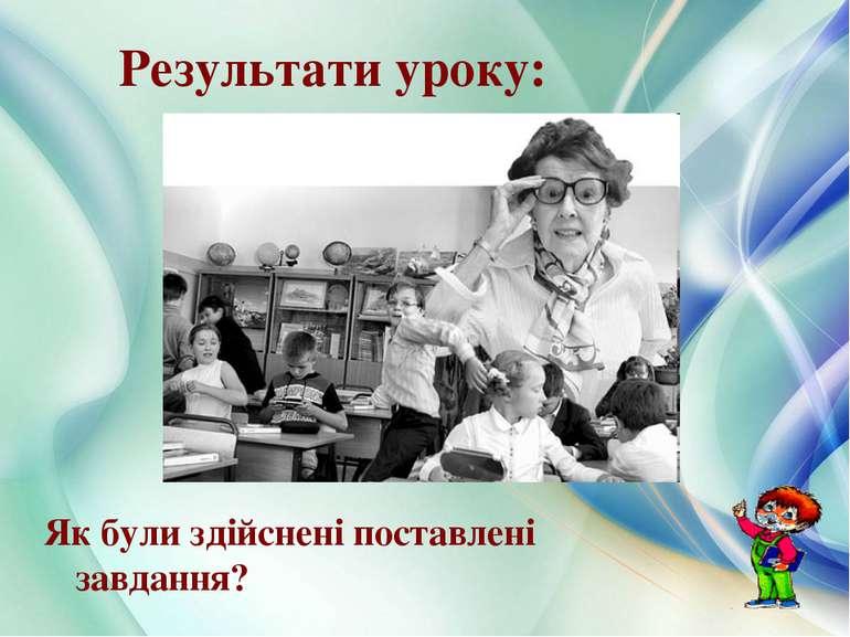 Результати уроку: Як були здійснені поставлені завдання?