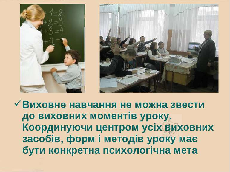 Виховне навчання не можна звести до виховних моментів уроку. Координуючи цент...
