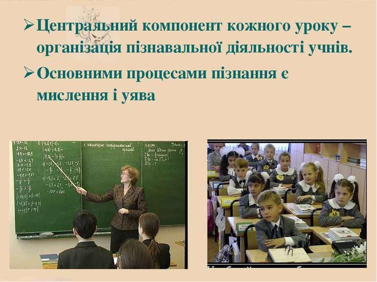 Центральний компонент кожного уроку – організація пізнавальної діяльності учн...