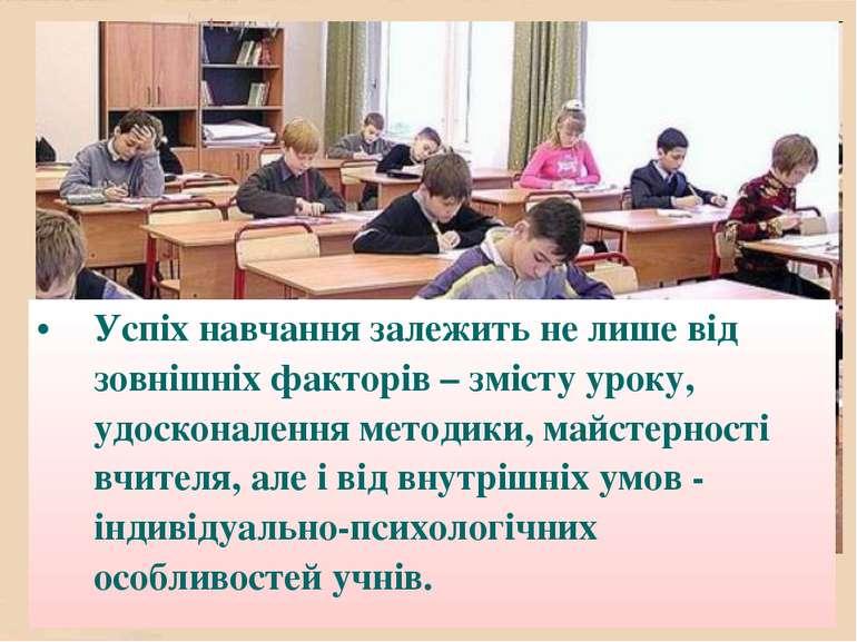 Успіх навчання залежить не лише від зовнішніх факторів – змісту уроку, удоско...