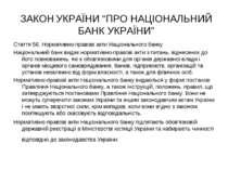 """ЗАКОН УКРАЇНИ """"ПРО НАЦІОНАЛЬНИЙ БАНК УКРАЇНИ"""" Стаття 56. Нормативно-правові а..."""