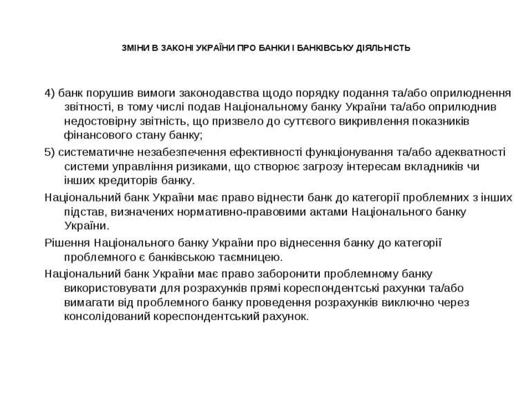 ЗМІНИ В ЗАКОНІ УКРАЇНИ ПРО БАНКИ І БАНКІВСЬКУ ДІЯЛЬНІСТЬ 4) банк порушив вимо...