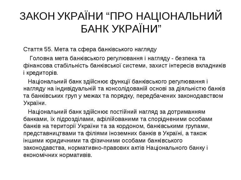 """ЗАКОН УКРАЇНИ """"ПРО НАЦІОНАЛЬНИЙ БАНК УКРАЇНИ"""" Стаття 55. Мета та сфера банків..."""