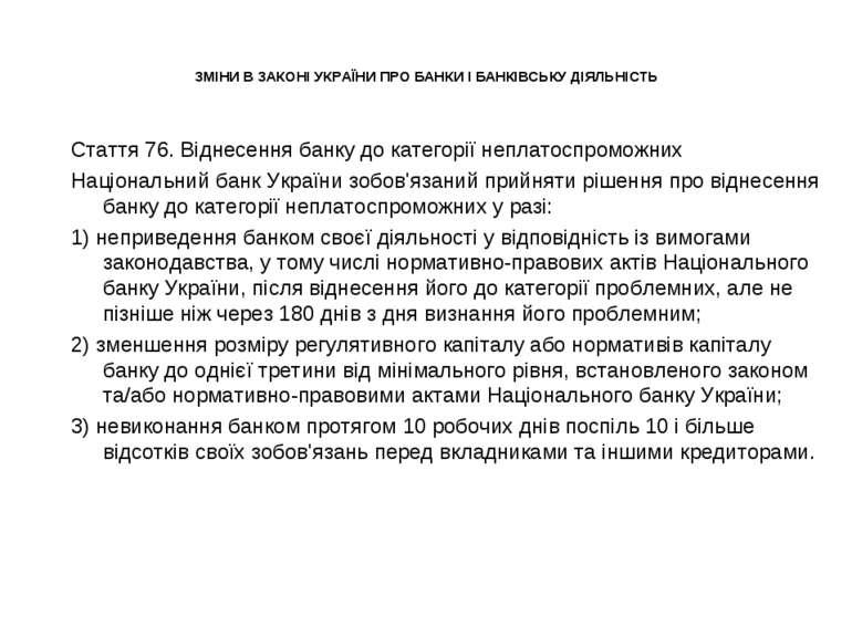 ЗМІНИ В ЗАКОНІ УКРАЇНИ ПРО БАНКИ І БАНКІВСЬКУ ДІЯЛЬНІСТЬ Стаття 76. Віднесенн...