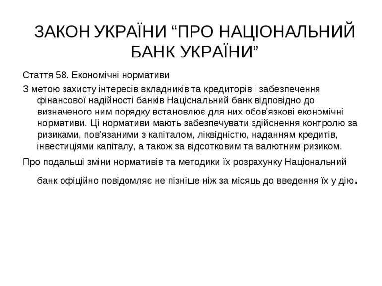 """ЗАКОН УКРАЇНИ """"ПРО НАЦІОНАЛЬНИЙ БАНК УКРАЇНИ"""" Стаття 58. Економічні нормативи..."""