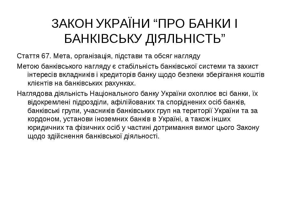 """ЗАКОН УКРАЇНИ """"ПРО БАНКИ І БАНКІВСЬКУ ДІЯЛЬНІСТЬ"""" Стаття 67. Мета, організаці..."""