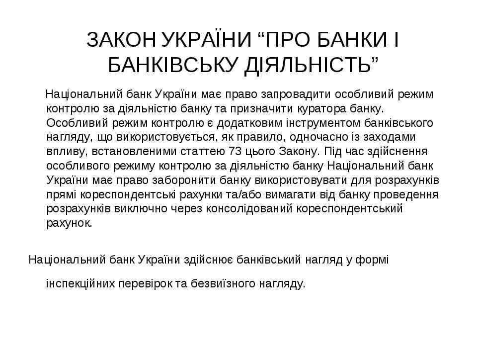 """ЗАКОН УКРАЇНИ """"ПРО БАНКИ І БАНКІВСЬКУ ДІЯЛЬНІСТЬ"""" Національний банк України м..."""