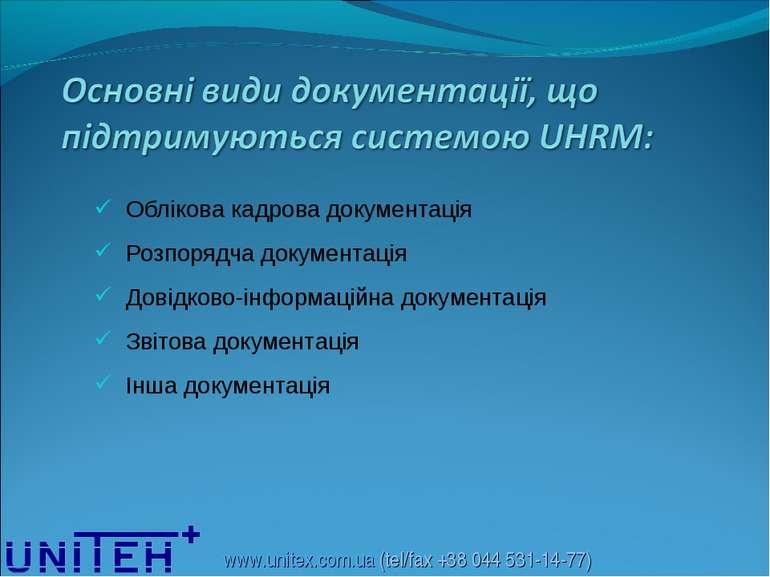 Облікова кадрова документація Розпорядча документація Довідково-інформаційна ...