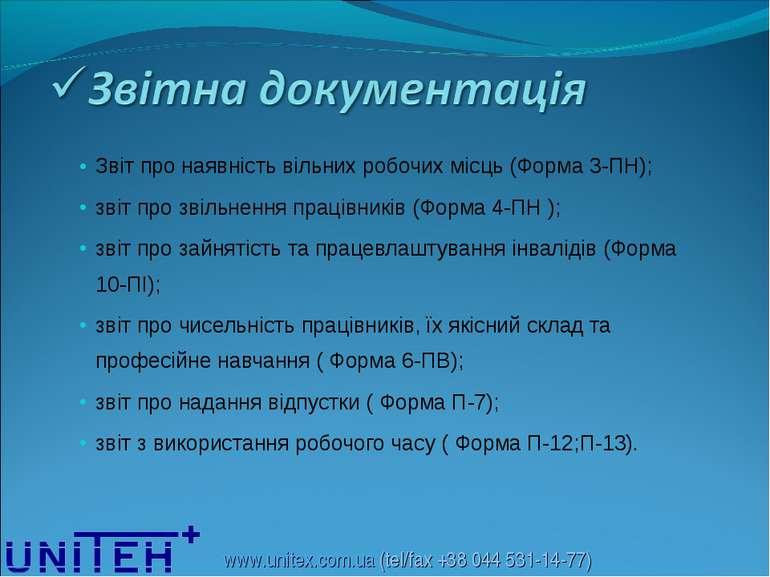 Звіт про наявність вільних робочих місць (Форма 3-ПН); звіт про звільнення пр...