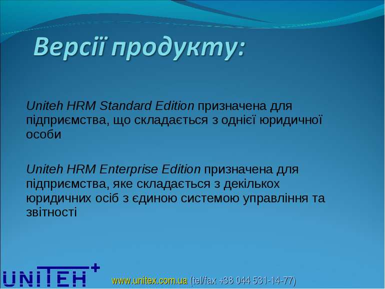 Uniteh HRM Standard Edition призначена для підприємства, що складається з одн...