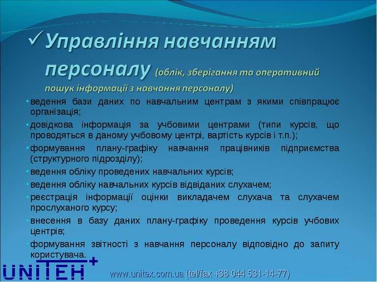 ведення бази даних по навчальним центрам з якими співпрацює організація; дові...