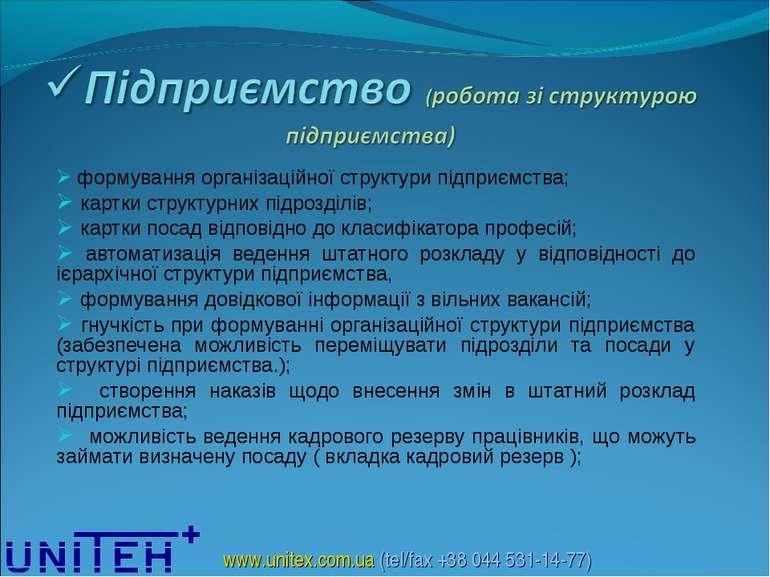 формування організаційної структури підприємства; картки структурних підрозді...