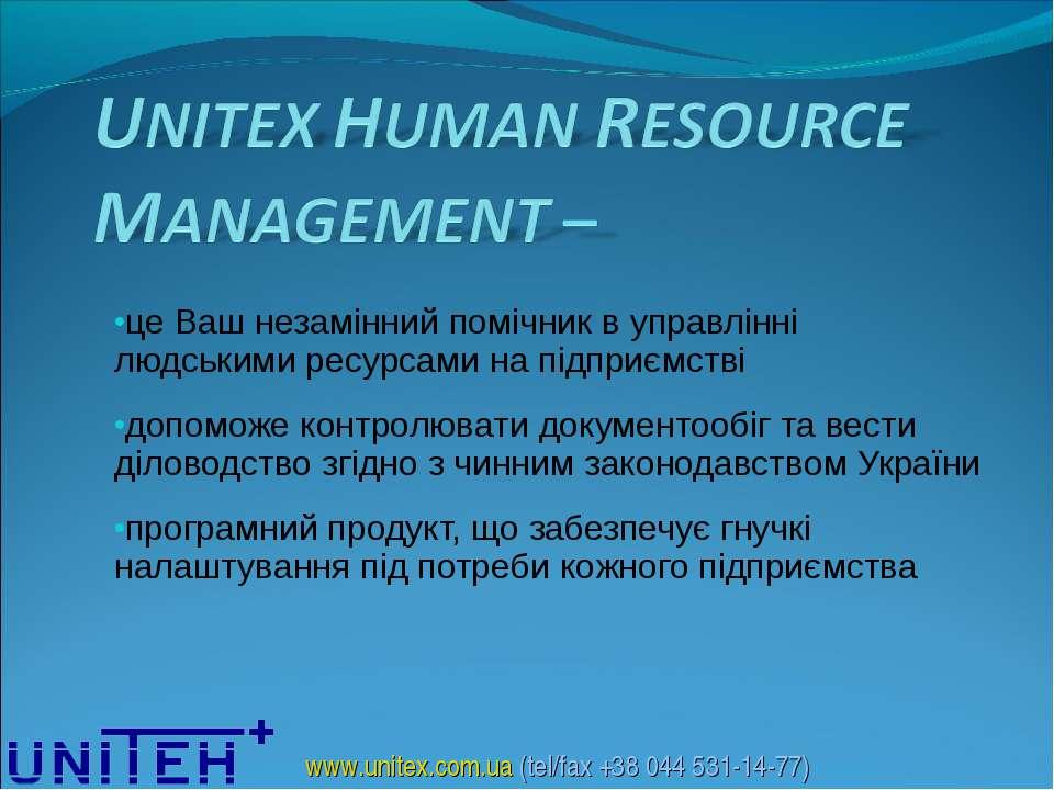 це Ваш незамінний помічник в управлінні людськими ресурсами на підприємстві д...