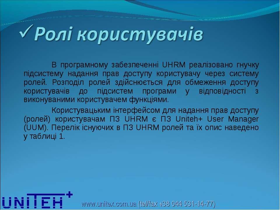 В програмному забезпеченні UHRM реалізовано гнучку підсистему надання прав до...