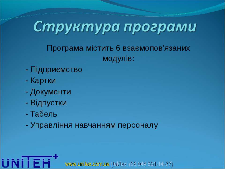Програма містить 6 взаємопов'язаних модулів: - Підприємство - Картки - Докуме...