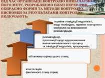 терміни ліквідації недоліків і, якщо необхідно, терміни повторного контролю з...