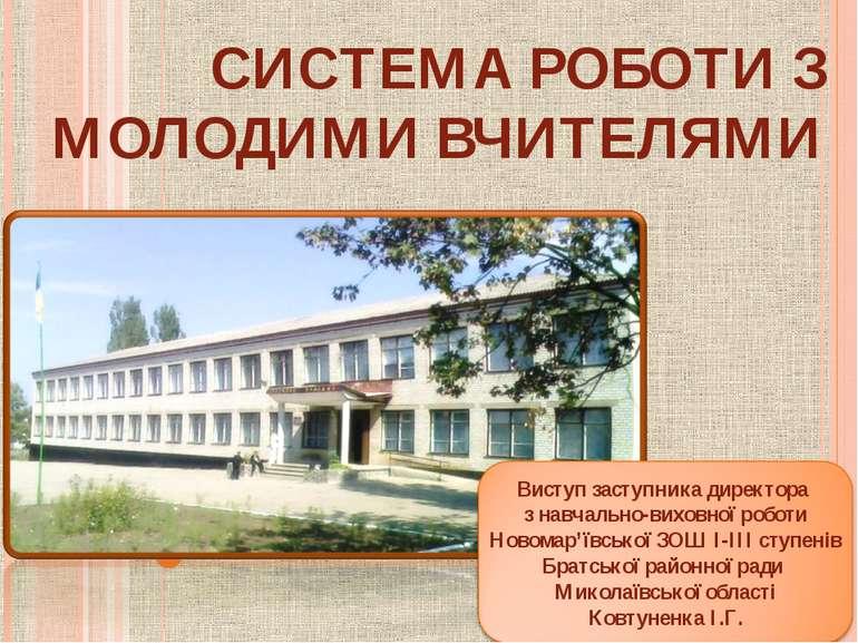 СИСТЕМА РОБОТИ З МОЛОДИМИ ВЧИТЕЛЯМИ www.themegallery.com