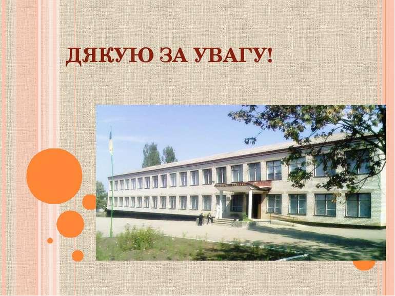 ДЯКУЮ ЗА УВАГУ! www.themegallery.com