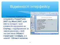 Відмінності інтерфейсу * Основною відмінністю інтерфейсу PowerPoint 2007 від ...