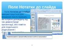 Поле Нотатки до слайда * Поле Нотатки до слайда використовується для введення...