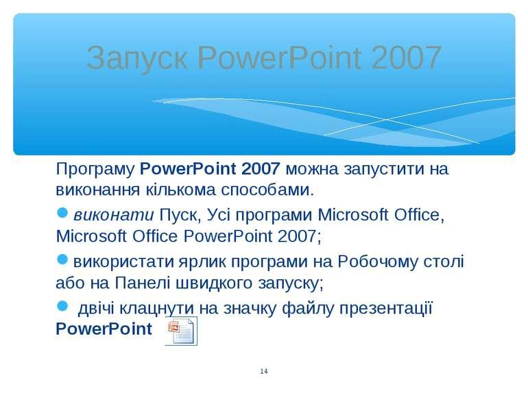 Програму PowerPoint 2007 можна запустити на виконання кількома способами. вик...