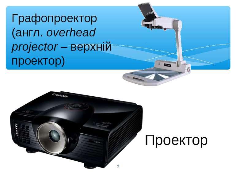 * Графопроектор (англ. overhead projector – верхній проектор) Проектор