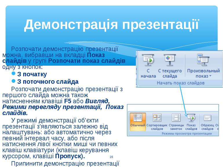 Демонстрація презентації * Розпочати демонстрацію презентації можна, вибравши...