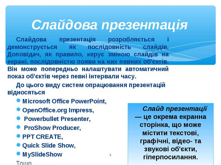 Слайдова презентація * Слайдова презентація розробляється і демонструється як...