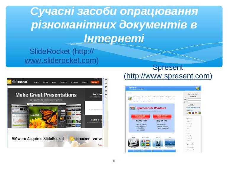 Сучасні засоби опрацювання різноманітних документів в Інтернеті SlideRocket (...