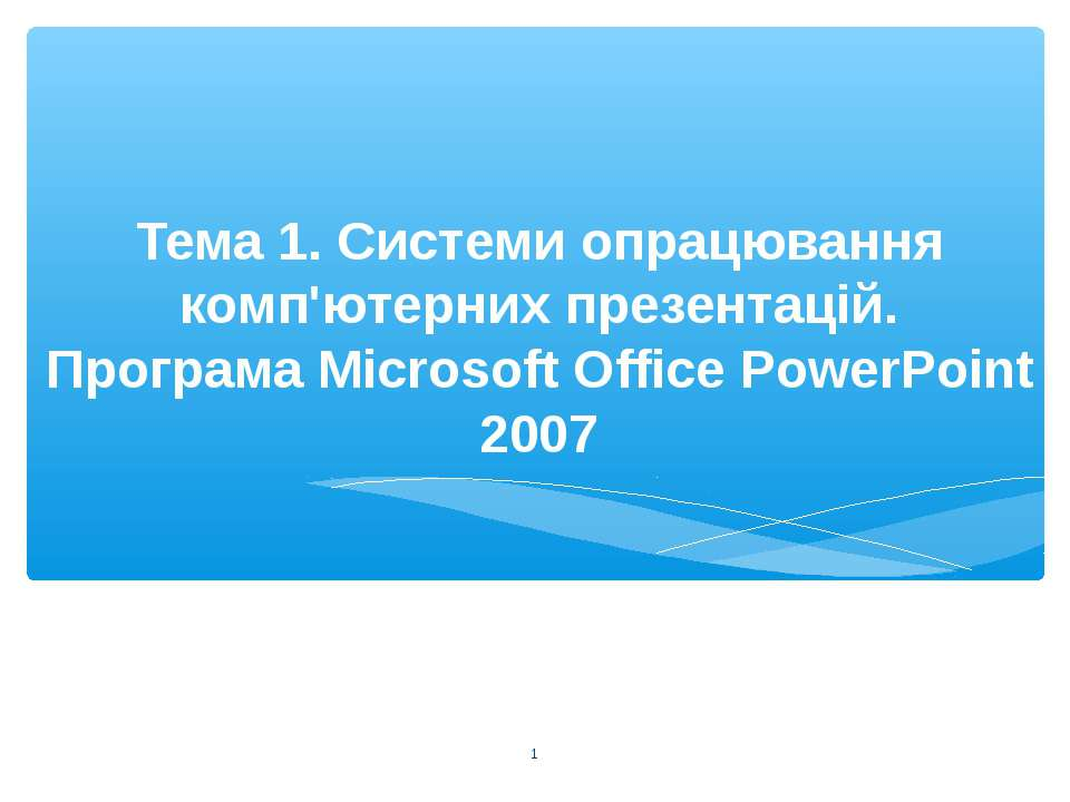 Тема 1. Системи опрацювання комп'ютерних презентацій. Програма Microsoft Offi...