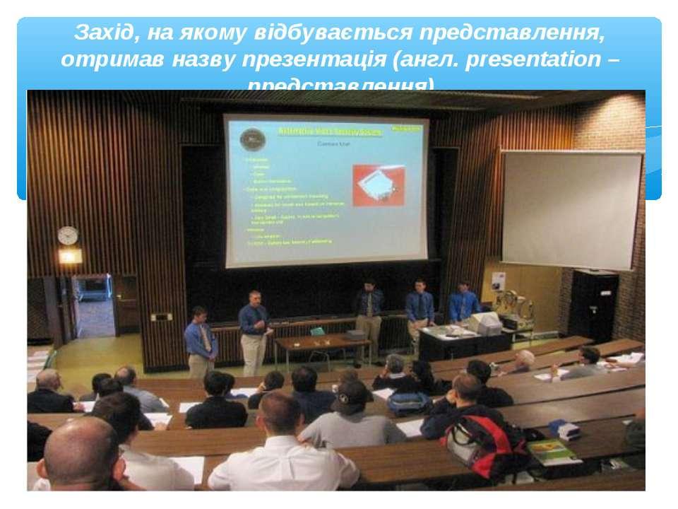 Захід, на якому відбувається представлення, отримав назву презентація (англ. ...