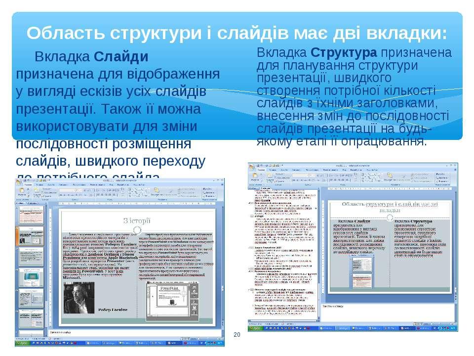 Область структури і слайдів має дві вкладки: * Вкладка Слайди призначена для ...