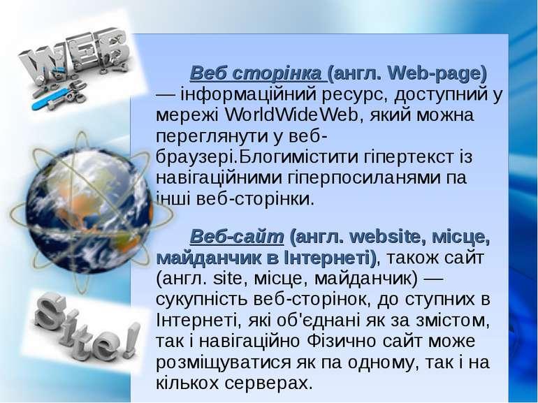 Веб сторінка (англ. Web-page) — інформаційний ресурс, доступний у мережі Worl...