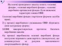 На основі проведеного аналізу понять «основні фонди», «основні виробничі фонд...