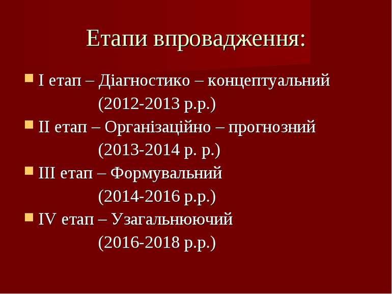 Етапи впровадження: І етап – Діагностико – концептуальний (2012-2013 р.р.) ІІ...