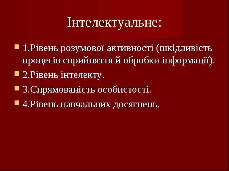 Інтелектуальне: 1.Рівень розумової активності (шкідливість процесів сприйнятт...