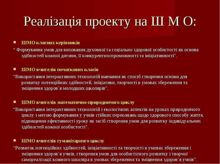 """Реалізація проекту на Ш М О: ШМО класних керівників """" Формування умов для вих..."""
