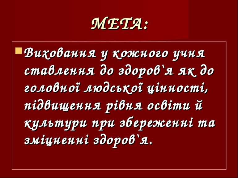МЕТА: Виховання у кожного учня ставлення до здоров`я як до головної людської ...