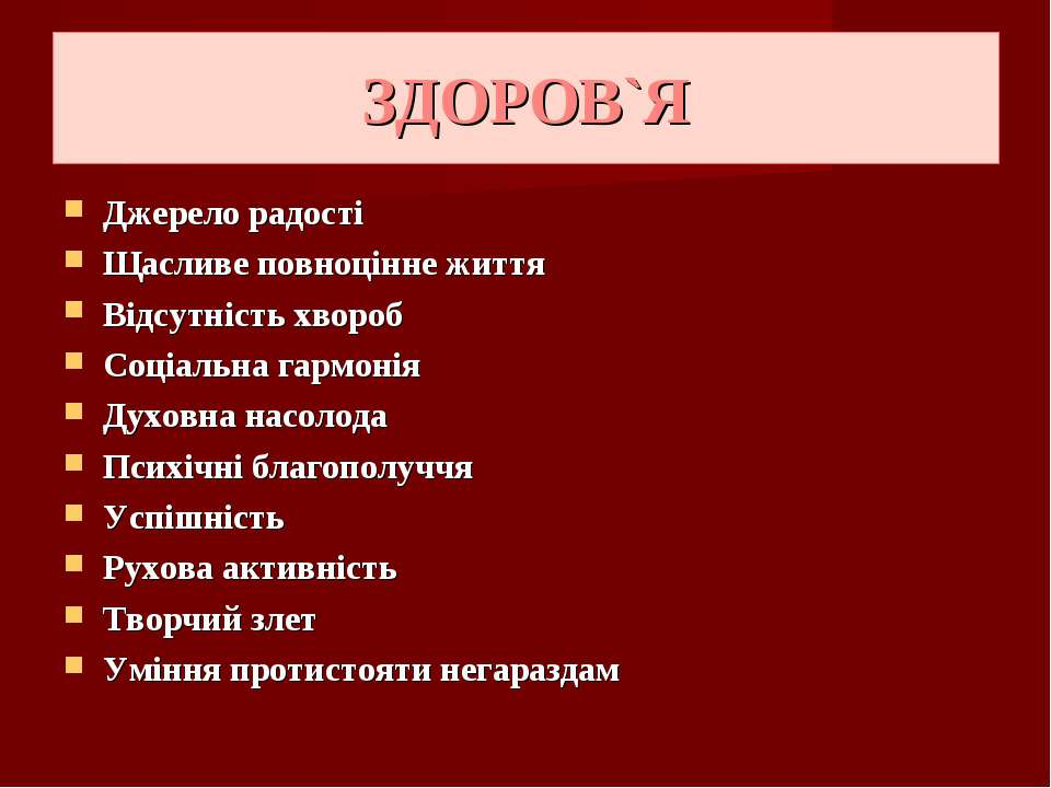 ЗДОРОВ`Я Джерело радості Щасливе повноцінне життя Відсутність хвороб Соціальн...