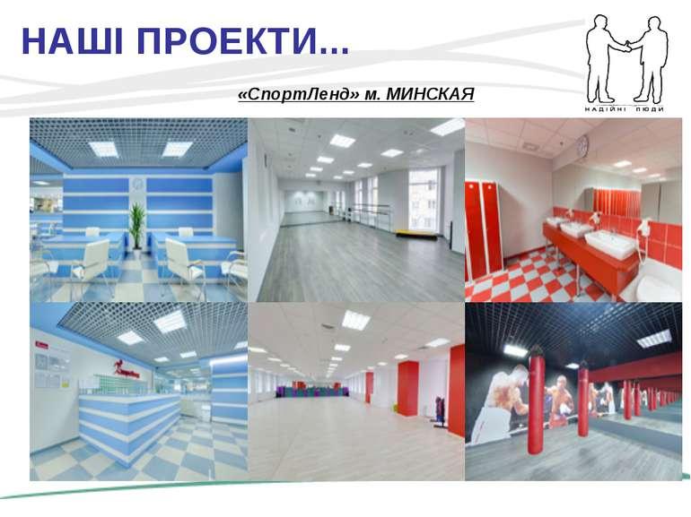 НАШІ ПРОЕКТИ... «СпортЛенд» м. МИНСКАЯ