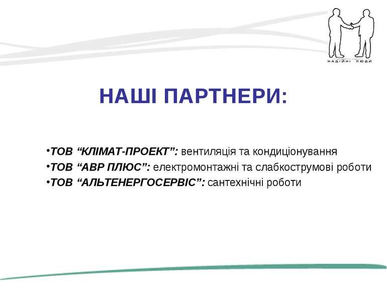 """НАШІ ПАРТНЕРИ: ТОВ """"КЛІМАТ-ПРОЕКТ"""": вентиляція та кондиціонування ТОВ """"АВР ПЛ..."""