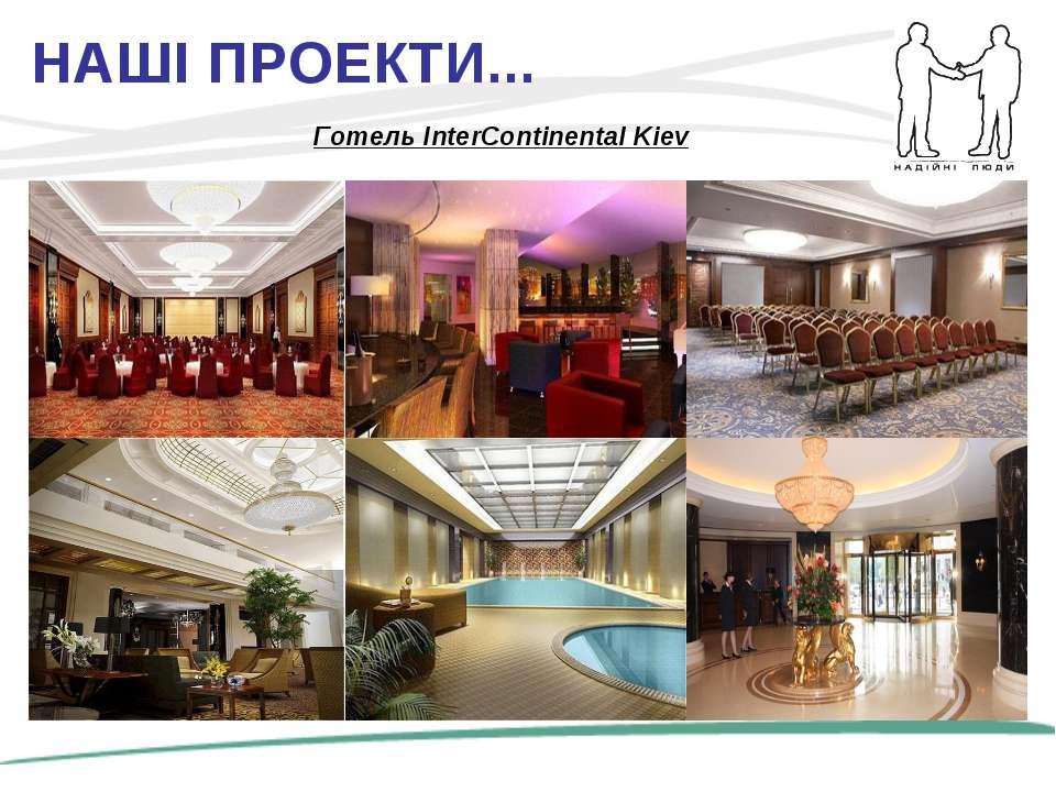 НАШІ ПРОЕКТИ... Готель InterContinental Kiev