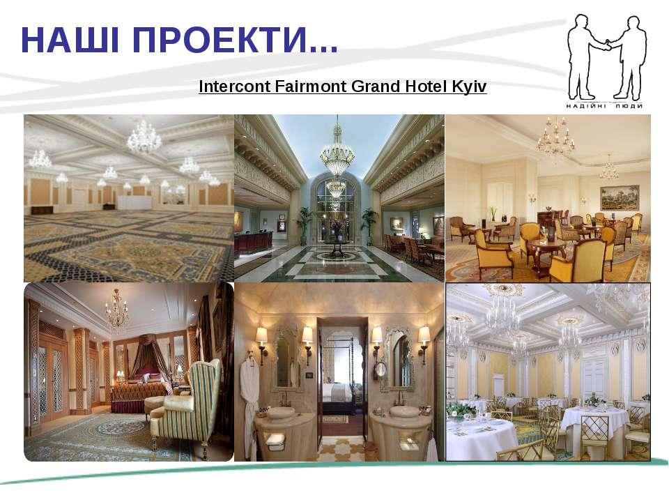 НАШІ ПРОЕКТИ... Intercont FairmontGrand Hotel Kyiv