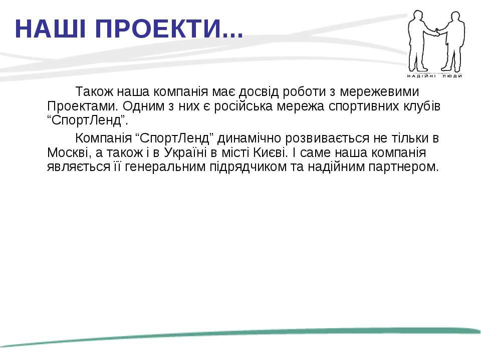 НАШІ ПРОЕКТИ... Також наша компанія має досвід роботи з мережевими Проектами....