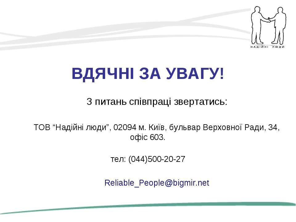 """ВДЯЧНІ ЗА УВАГУ! З питань співпраці звертатись: ТОВ """"Надійні люди"""", 02094 м. ..."""