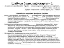 Шаблон (приклад) скарги -- 1 Антимонопольний комітет України – орган оскаржен...