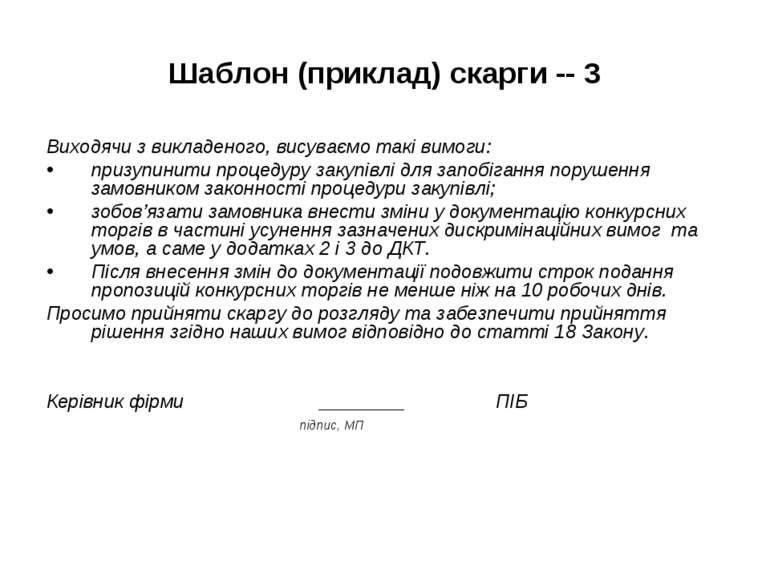 Шаблон (приклад) скарги -- 3 Виходячи з викладеного, висуваємо такі вимоги: п...