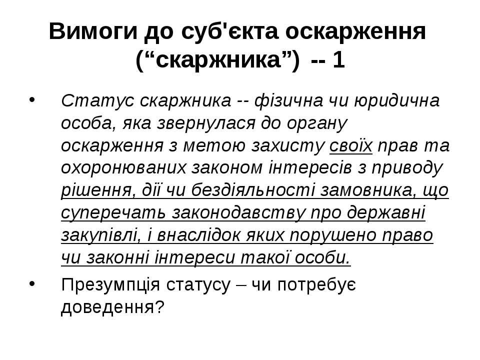 "Вимоги до суб'єкта оскарження (""скаржника"") -- 1 Статус скаржника -- фізична ..."